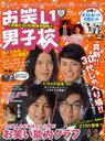 お笑い男子校 Vol.12 (ワニムックシリーズ) (単行本・ムック) / ワニブックス