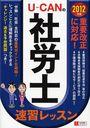 【送料無料選択可!】U-CANの社労士速習レッスン 2012年版 (単行本・ムック) / ユーキャン社労...