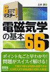 電磁気学の基本66 6日でマスター![本/雑誌] (単行本・ムック) / 土井淳/著