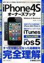 【送料無料選択可!】iPhone4Sオーナーズブック 最新版iOS 5 & iTunes (単行本・ムック) / Stud...