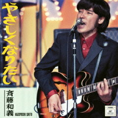 【送料無料選択可!】【試聴できます!】やさしくなりたい / 斉藤和義