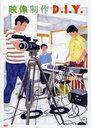 【送料無料選択可!】映像制作D.I.Y. (単行本・ムック) / ビー・エヌ・エヌ新社