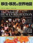 移住・移民の世界地図 / 原タイトル:The Atlas of HUMAN MIGRATION[本/雑誌] (単行本・ムック) / RussellKing/〔著〕 RichardBlack/〔著〕 MichaelCollyer/〔著〕 AnthonyFielding/〔著〕 RonaldSkeldon/〔著〕 竹沢尚一郎/共訳 稲葉奈々子/共訳 高畑幸/共訳