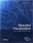 ビューティフルビジュアライゼーション / 原タイトル:Beautiful Visualization (THEORY/IN/PRACTICE) (単行本・ムック) / JulieSteele/編 NoahIliinsky/編 増井俊之/監訳 牧野聡/訳