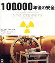 【送料無料選択可!】100 000年後の安全 A FILM FOR THE FUTURE INTO ETERNITY (単行本・ムック...