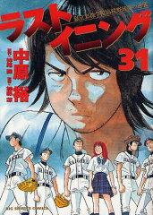 ラストイニング 31 (ビッグコミックス) (コミックス) / 中原裕/画 神尾龍/原作