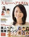 【送料無料選択可!】大人のためのヘアスタイルBOOK 見た目年齢は髪型から (EIWA MOOK) (単行本...