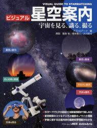 【送料無料選択可!】ビジュアル星空案内 宇宙を見る、識る、撮る 星空と宇宙の楽しみ方をやさ...