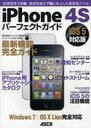 【送料無料選択可!】iPhone4S パーフェクトガイド iOS 5対応版 処理速度が2倍、描画性能が7倍...