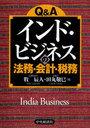 Q&Aインド・ビジネスの法務・会計・税務[本/雑誌] (単行本・ムック) / 牧辰人/著 田丸敬巳/著