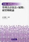 活動を基準とした管理会計技法の展開と経営戦略論 (単行本・ムック) / 広原雄二/著