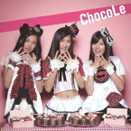ミルクとチョコレート / ChocoLe