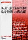 【送料無料選択可!】個人請負・委託就業者の法的保護 (日本労働法学会誌 118号) (単行本・ムッ...