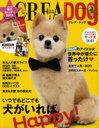 いつでもどこでも犬がいればHAPPY! (CREA Due Dog) (単行本・ムック) / 文藝春秋