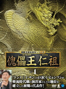 【送料無料選択可!】朝鮮王朝五百年シリーズ 傀儡王 仁祖 DVD-BOX 1 / TVドラマ