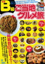 全国B級グルメ旅 (マンサンコミックス) (コミックス) / シーシー/著 ヨコイさん/著