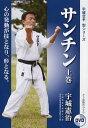 DVD サンチン 上 (宇城空手型シリーズ) (単行本・ムック) / どう出版/編