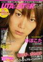 【送料無料選択可!】UTA★ST@R Vol.1 (GAKKEN MOOK) (単行本・ムック) / 学研パブリッシング