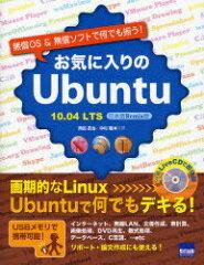 【送料無料選択可!】お気に入りのUbuntu 10.04LTS日本語Remix版 無償OS&無償ソフトで何でも揃...