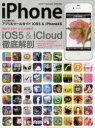 iPhoneこれは使える!アプリ&ツールガイドiOS5 & iPhone4S (SOFTBANK MOOK) (単行本・ムック) ...