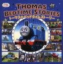 トーマスのベッドタイムストーリー おやすみまえのトーマスおはなし集 (きかんしゃトーマスとなかまたち)[本/雑誌] (児童書) / ポプラ社