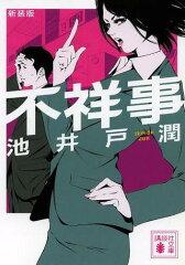 不祥事 新装版 (講談社文庫)[本/雑誌] (文庫) / 池井戸潤/〔著〕