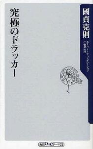究極のドラッカー (角川oneテーマ21) (新書) / 國貞克則/〔著〕