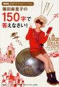 【送料無料選択可!】篠田麻里子の150字で答えなさい! NHK麻里子さまのおりこうさま! (単行本・...