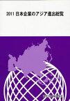 日本企業のアジア進出総覧 2011 (単行本・ムック) / 重化学工業通信社/編