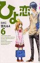 ひよ恋 6 (りぼんマスコットコミックス) (コミックス) / 雪丸もえ/著
