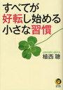 すべてが好転し始める小さな習慣 (KAWADE夢文庫) (文庫) / 植西聰/著