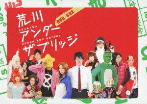 【送料無料選択可!】荒川アンダー ザ ブリッジ DVD BOX / TVドラマ