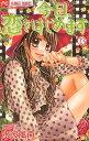 今日、恋をはじめます 13 (フラワーコミックス) (コミックス) / 水波風南/著