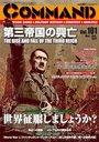 コマンドマガジン Vol.101 「第三帝国の興亡」 (単行本・ムック) / 国際通信社