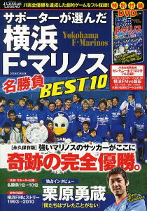 サッカー日本代表のセンターバック