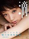 【送料無料選択可!】滴〜shizuku〜 剛力彩芽写真集 (単行本・ムック) / 橋本雅司/写真