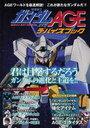 機動戦士ガンダムAGEデバイスブック (単行本・ムック) / ニュータイプ/編 サンライズ/監修