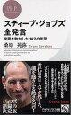 CD&DVD NEOWINGで買える「スティーブ・ジョブズ全発言 世界を動かした142の言葉 (PHPビジネス新書[本/雑誌] (新書 / 桑原晃弥/著」の画像です。価格は972円になります。