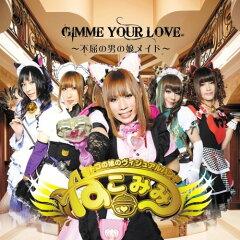 【送料無料選択可!】GIMME YOUR LOVE〜不屈の男の娘メイド〜 / ねこ☆みみ