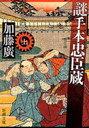 謎手本忠臣蔵 上 (新潮文庫) (文庫) / 加藤廣/著