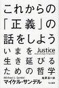 [書籍のメール便同梱は2冊まで]/これからの「正義」の話をしよう いまを生き延びるための哲学 / 原タイトル:JUSTICE[本/雑誌] (ハヤカワ文庫 NF 376) (文庫) / マイケル・サンデル/著 鬼澤忍/訳