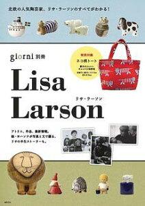 【送料無料選択可!】Lisa Larson (実用百科) (単行本・ムック) / ジョルニ編集部/編