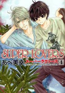 SUPER LOVERS 4 (あすかコミックスCL-DX)[本/雑誌] (コミックス) / あべ美幸/著
