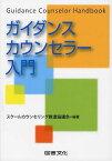 ガイダンスカウンセラー入門 (単行本・ムック) / スクールカウンセリング推進協議会/編著