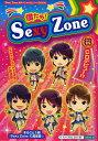 【送料無料選択可!】僕たち!Sexy Zone まるごと1冊!『Sexy Zone』に超密着!! 『素顔のSexy Zon...