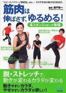 【送料無料選択可!】筋肉は伸ばさず、ゆるめる! 4スタンスリポーズ体操 「スピード」「パワー...