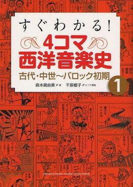 すぐわかる!4コマ西洋音楽史 1 (単行本・ムック) / 森本眞由美/著 千原櫻子/4コマ漫画