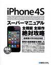 【送料無料選択可!】iPhone 4Sスーパーマニュアル 全機能全操作絶対攻略 最新版iOS5完全対応 (...