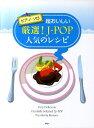 超おいしい厳選!J-POP人気のレシピ[本/雑誌] (ピアノ・ソロ) (単行本・ムック) / ケイ・エム・ピー