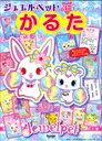 【送料無料選択可!】かるた ジュエルペット37キャラクター (単行本・ムック) / T・M・W第二